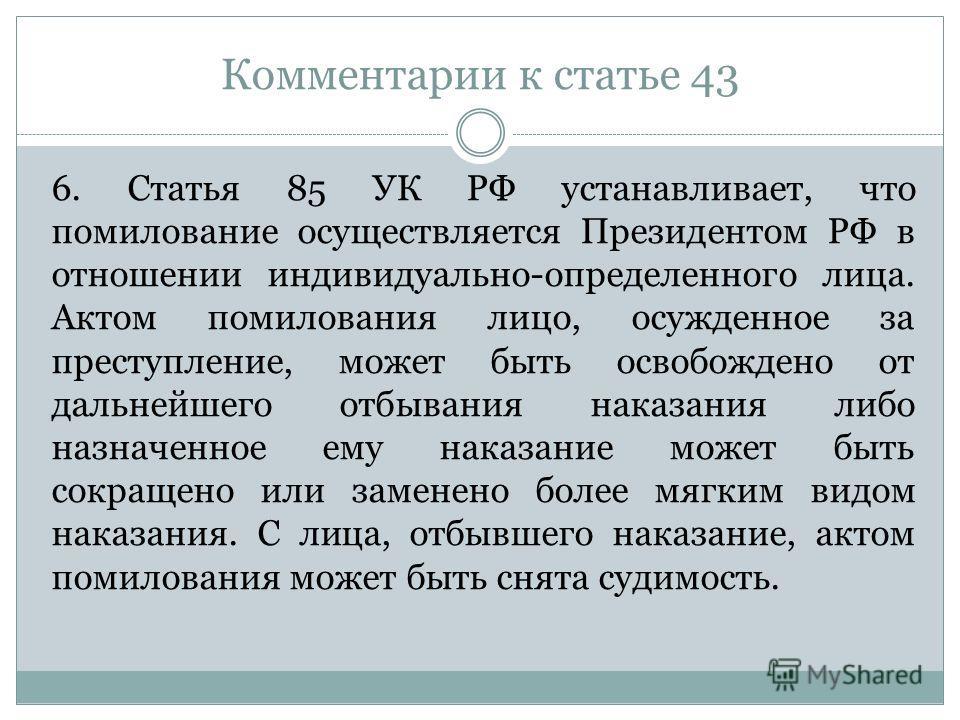 125 статья ук украины в отношение детей