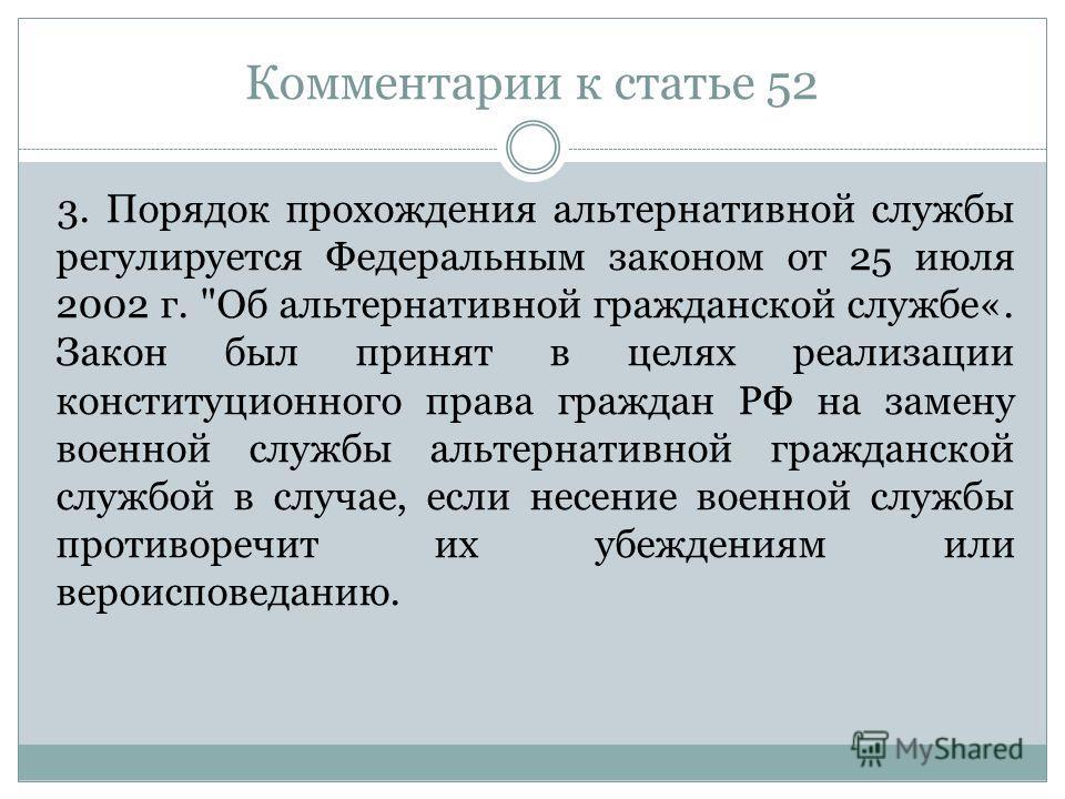 Комментарии к статье 52 3. Порядок прохождения альтернативной службы регулируется Федеральным законом от 25 июля 2002 г.