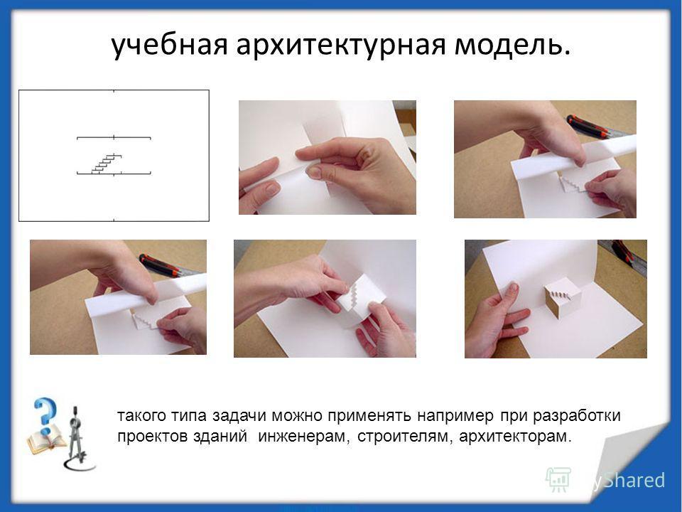 Киригами Киригами – японский вид техники разрезания бумаги с применением особенностей ее складывания, переводится на русский язык как «резать» и «бумага». Для выполнения изделий в технике киригами требуется бумага нужного размера, обязательно маленьк