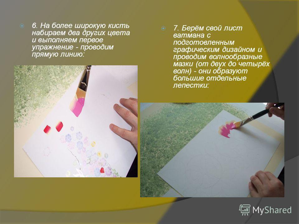 6. На более широкую кисть набираем два других цвета и выполняем первое упражнение - проводим прямую линию: 7. Берём свой лист ватмана с подготовленным графическим дизайном и проводим волнообразные мазки (от двух до четырёх волн) - они образуют больши