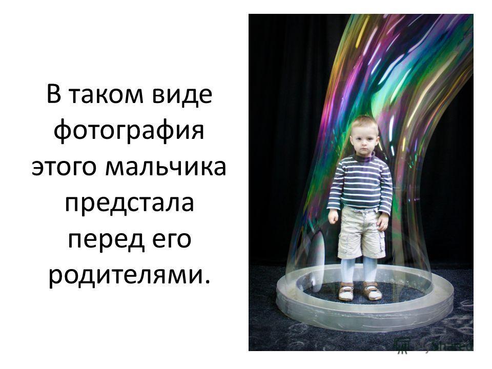 В таком виде фотография этого мальчика предстала перед его родителями.