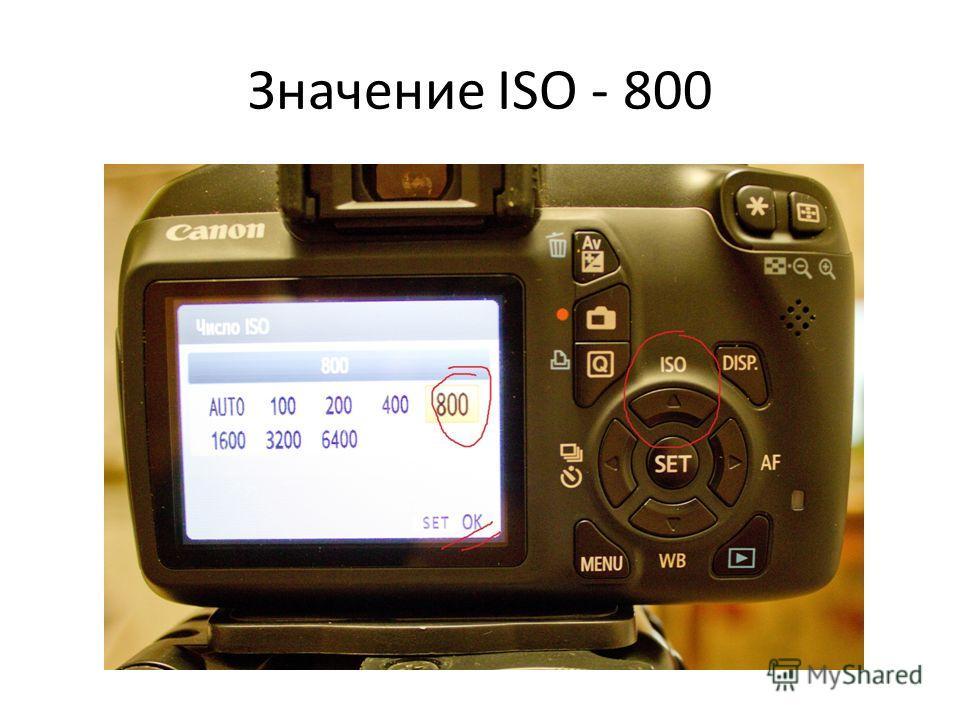 Значение ISO - 800