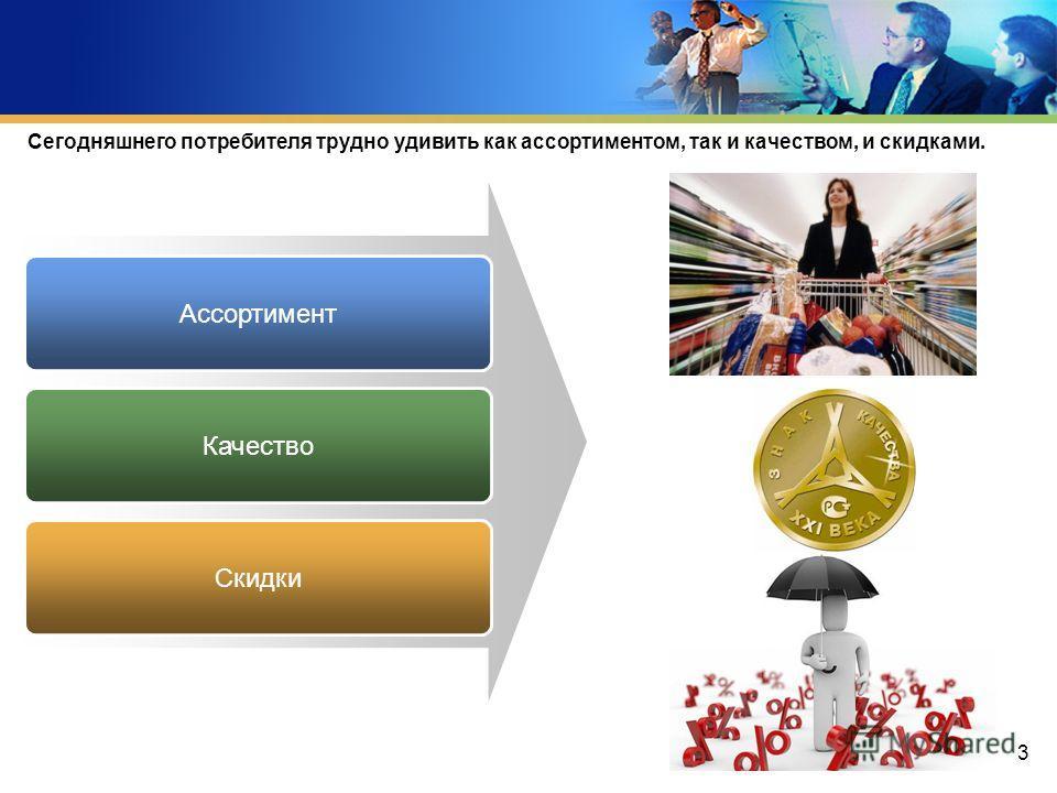 Ассортимент Качество Скидки Сегодняшнего потребителя трудно удивить как ассортиментом, так и качеством, и скидками. 3