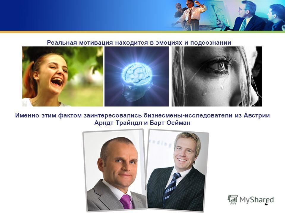 Реальная мотивация находится в эмоциях и подсознании Именно этим фактом заинтересовались бизнесмены-исследователи из Австрии Арндт Трайндл и Барт Оейман 4