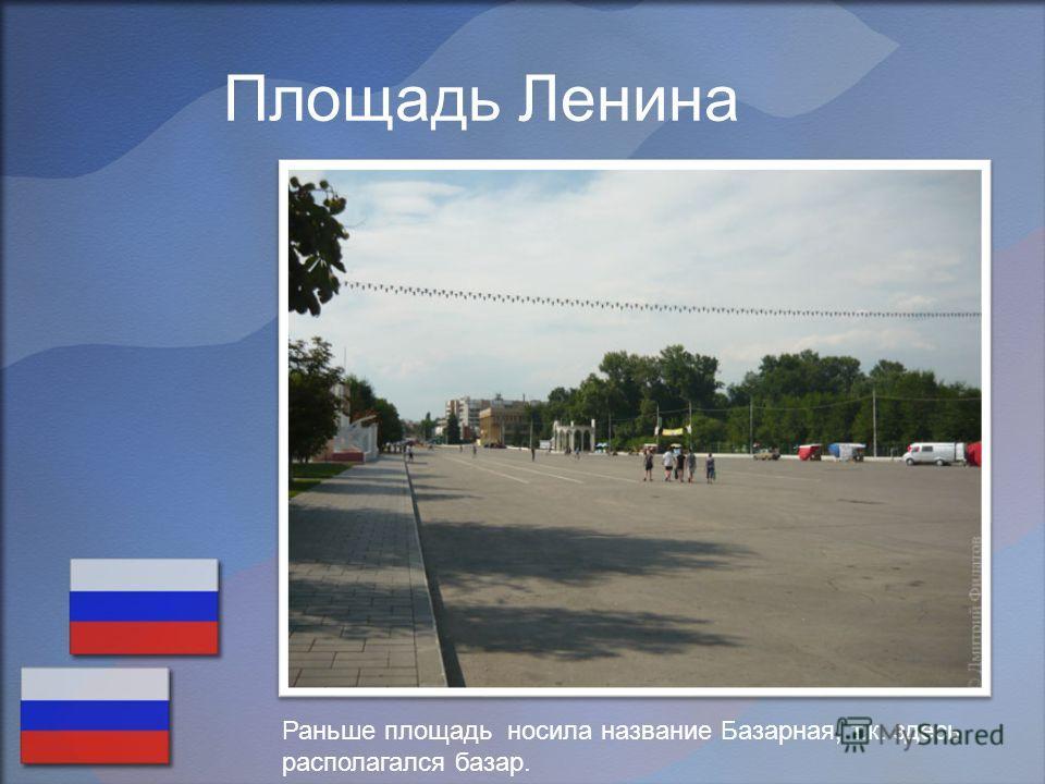 Площадь Ленина Раньше площадь носила название Базарная, т.к. здесь располагался базар.