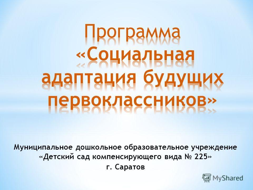 Муниципальное дошкольное образовательное учреждение «Детский сад компенсирующего вида 225» г. Саратов