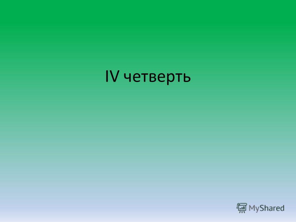 IV четверть