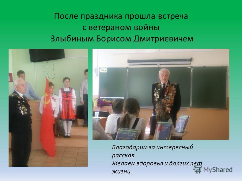 После праздника прошла встреча с ветераном войны Злыбиным Борисом Дмитриевичем Благодарим за интересный рассказ. Желаем здоровья и долгих лет жизни.