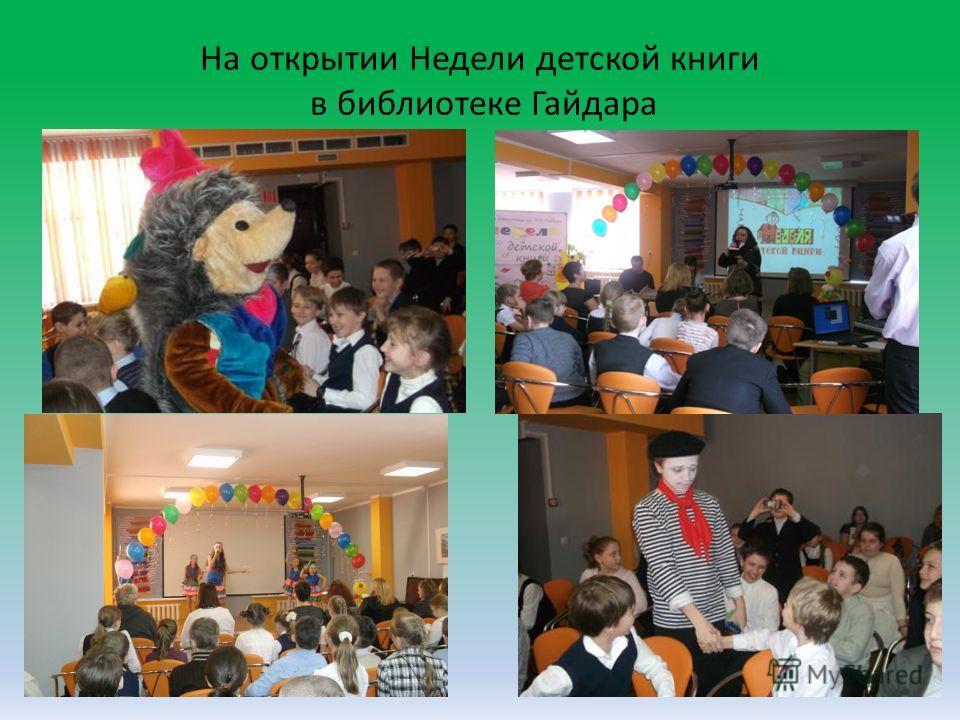 На открытии Недели детской книги в библиотеке Гайдара
