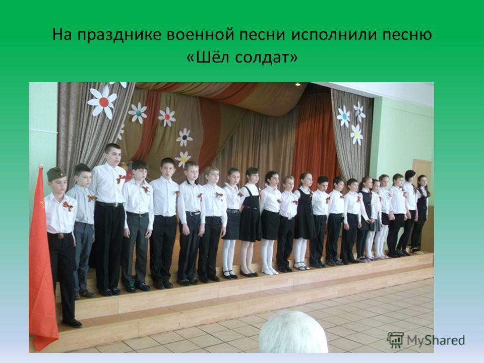 На празднике военной песни исполнили песню «Шёл солдат»