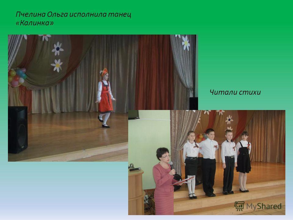 Пчелина Ольга исполнила танец «Калинка » Читали стихи