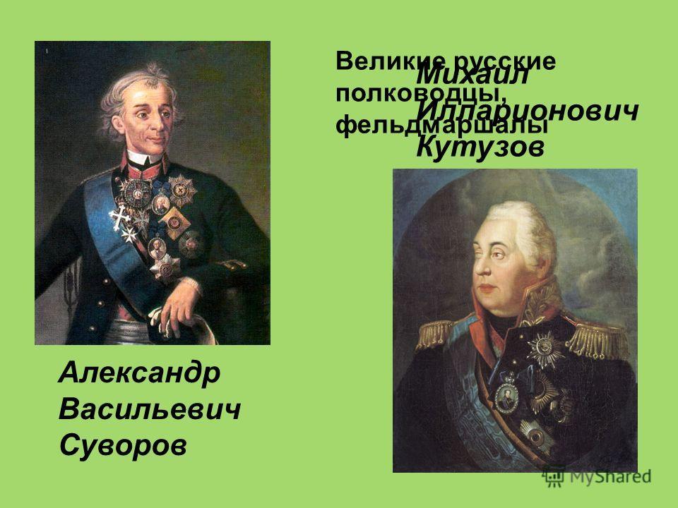 Великие русские полководцы, фельдмаршалы Михаил Илларионович Кутузов Александр Васильевич Суворов