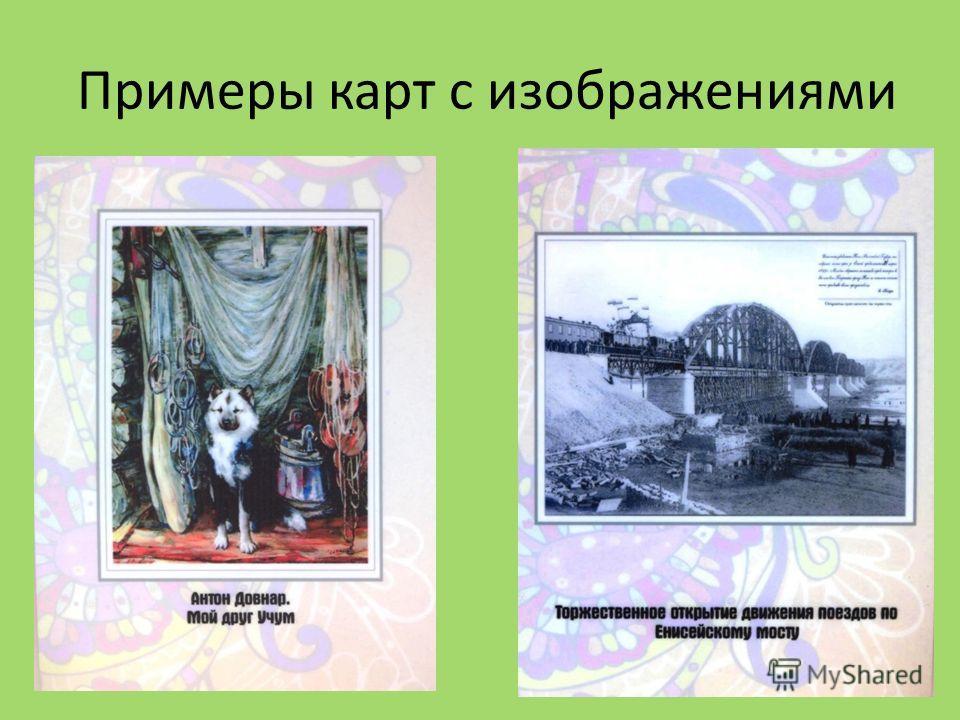 Примеры карт с изображениями