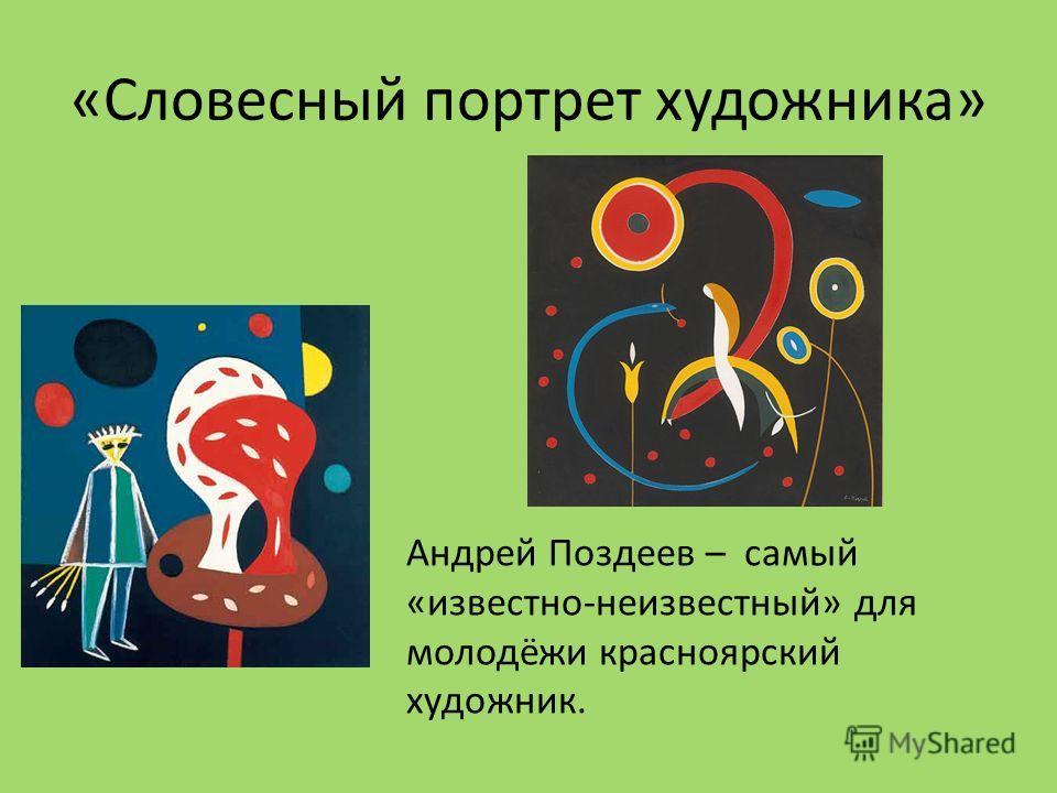 «Словесный портрет художника» Андрей Поздеев – самый «известно-неизвестный» для молодёжи красноярский художник.