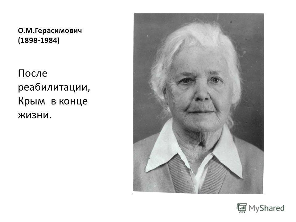 О.М.Герасимович (1898-1984) После реабилитации, Крым в конце жизни.