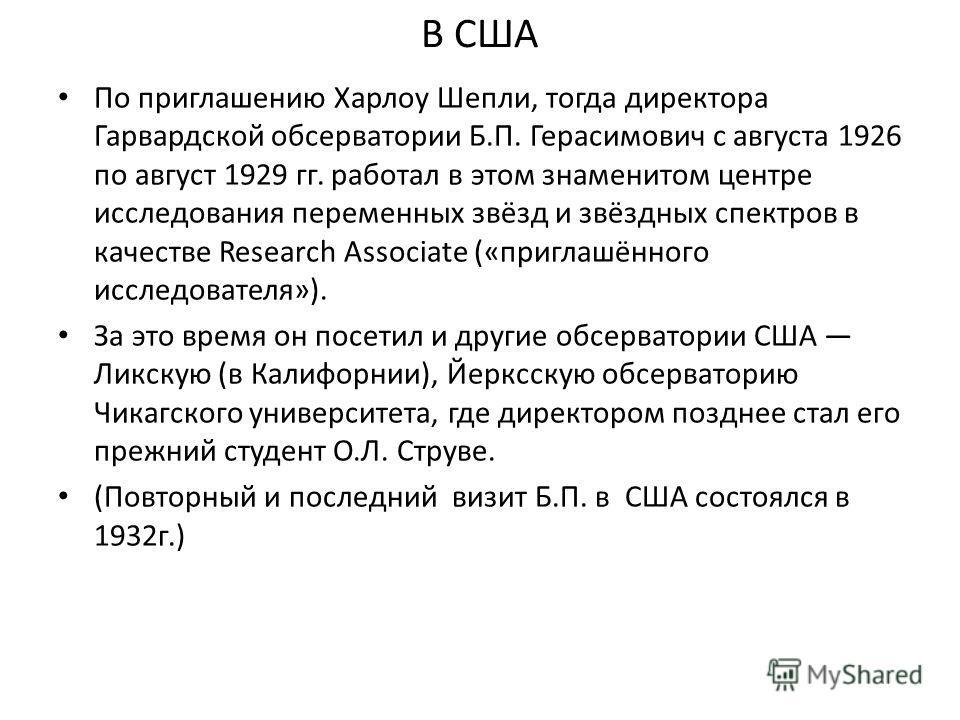 В США По приглашению Харлоу Шепли, тогда директора Гарвардской обсерватории Б.П. Герасимович с августа 1926 по август 1929 гг. работал в этом знаменитом центре исследования переменных звёзд и звёздных спектров в качестве Research Associate («приглашё