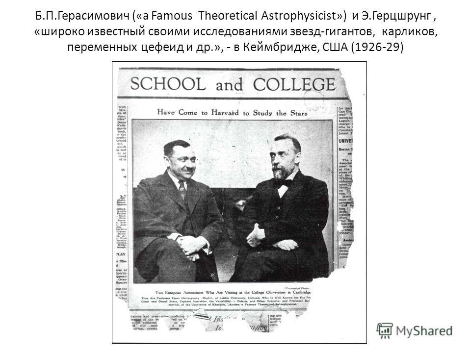 Б.П.Герасимович («a Famous Theoretical Astrophysicist») и Э.Герцшрунг, «широко известный своими исследованиями звезд-гигантов, карликов, переменных цефеид и др.», - в Кеймбридже, США (1926-29)