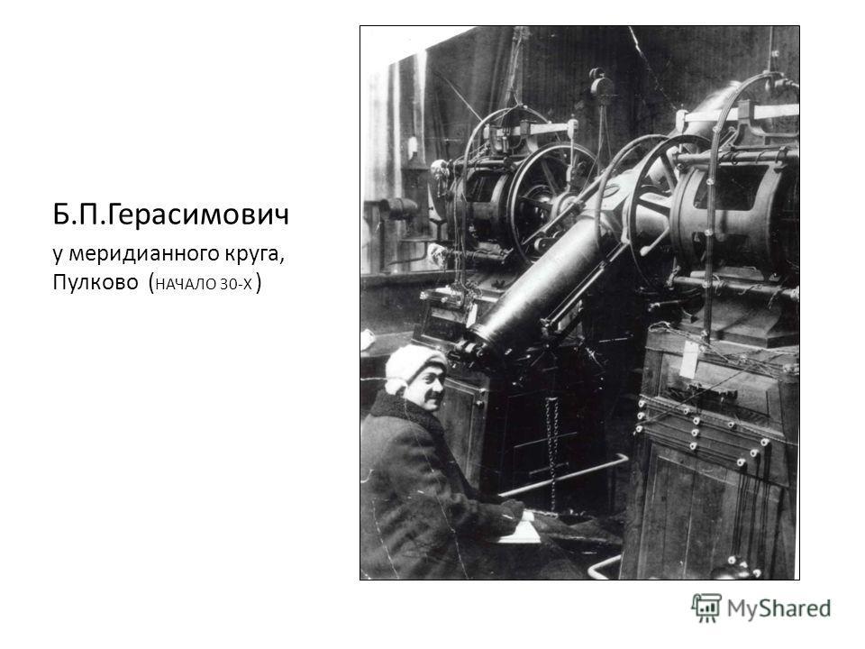 Б.П.Герасимович у меридианного круга, Пулково ( НАЧАЛО 30-Х )