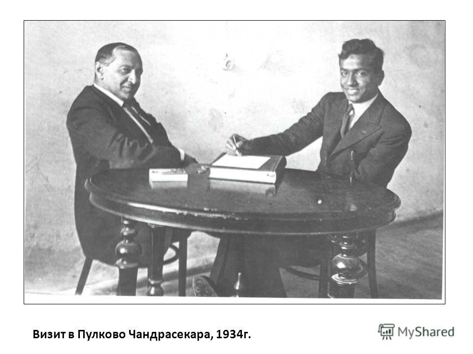 Визит в Пулково Чандрасекара, 1934 г.