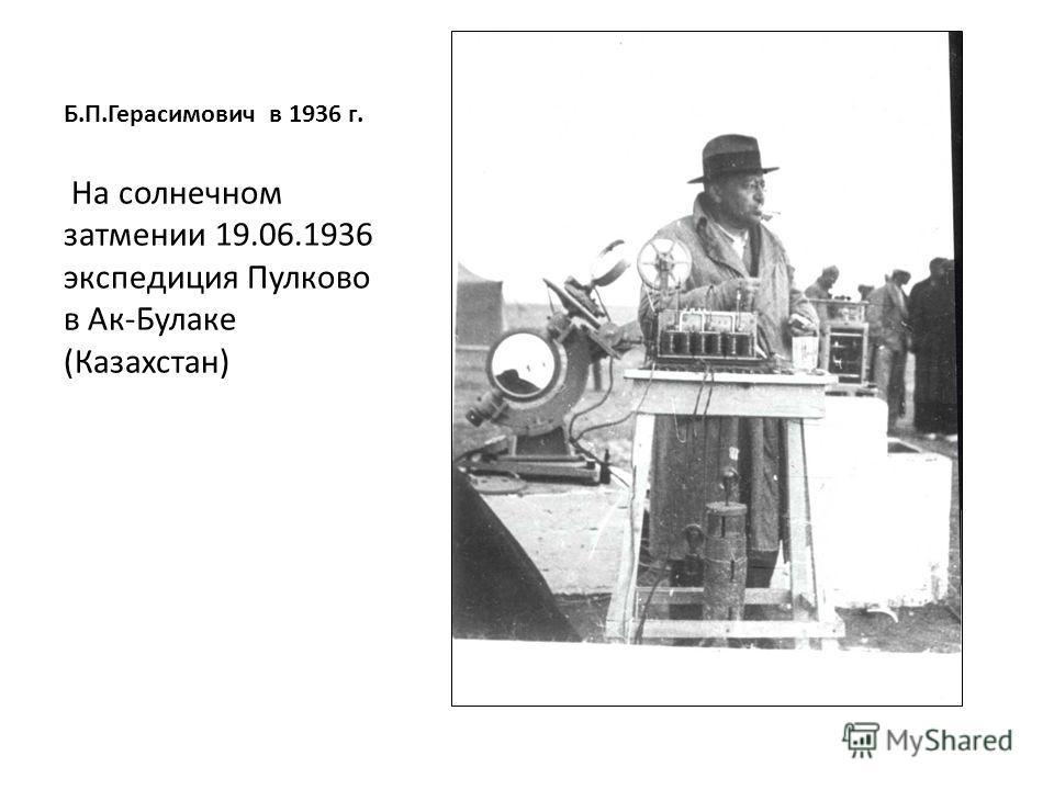 Б.П.Герасимович в 1936 г. На солнечном затмении 19.06.1936 экспедиция Пулково в Ак-Булаке (Казахстан)