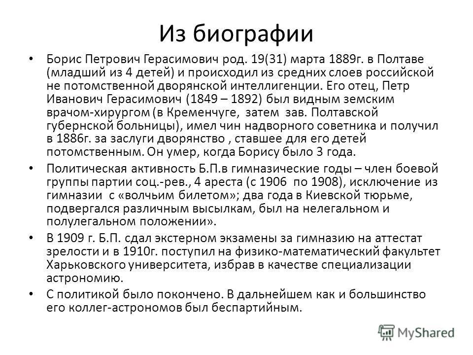 Из биографии Борис Петрович Герасимович род. 19(31) марта 1889 г. в Полтаве (младший из 4 детей) и происходил из средних слоев российской не потомственной дворянской интеллигенции. Его отец, Петр Иванович Герасимович (1849 – 1892) был видным земским