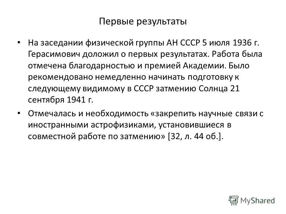 Первые результаты На заседании физической группы АН СССР 5 июля 1936 г. Герасимович доложил о первых результатах. Работа была отмечена благодарностью и премией Академии. Было рекомендовано немедленно начинать подготовку к следующему видимому в СССР з
