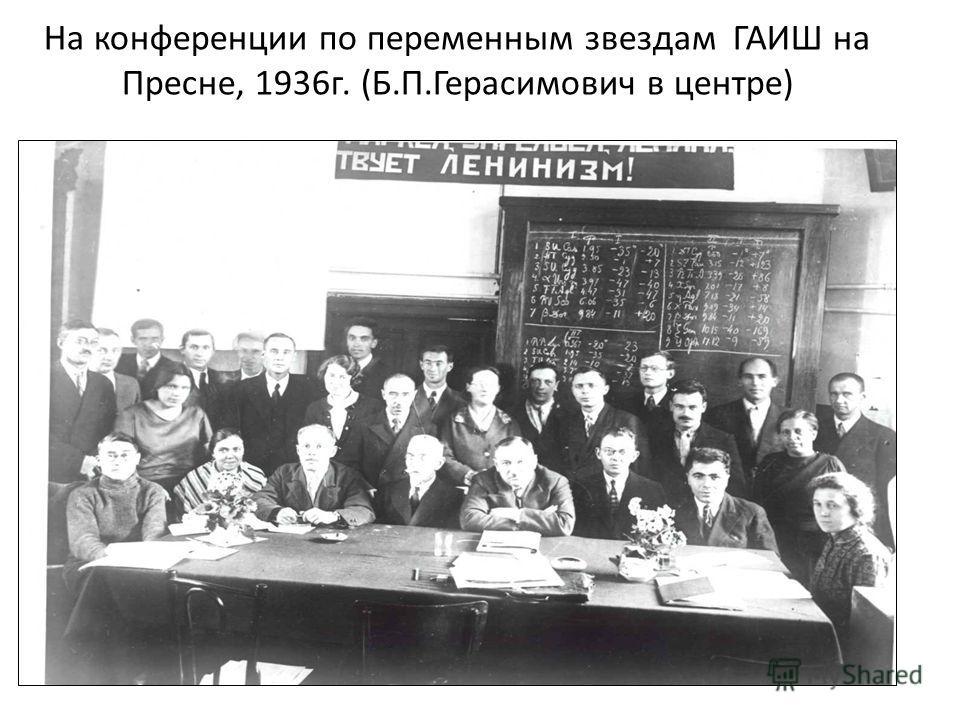 На конференции по переменным звездам ГАИШ на Пресне, 1936 г. (Б.П.Герасимович в центре)