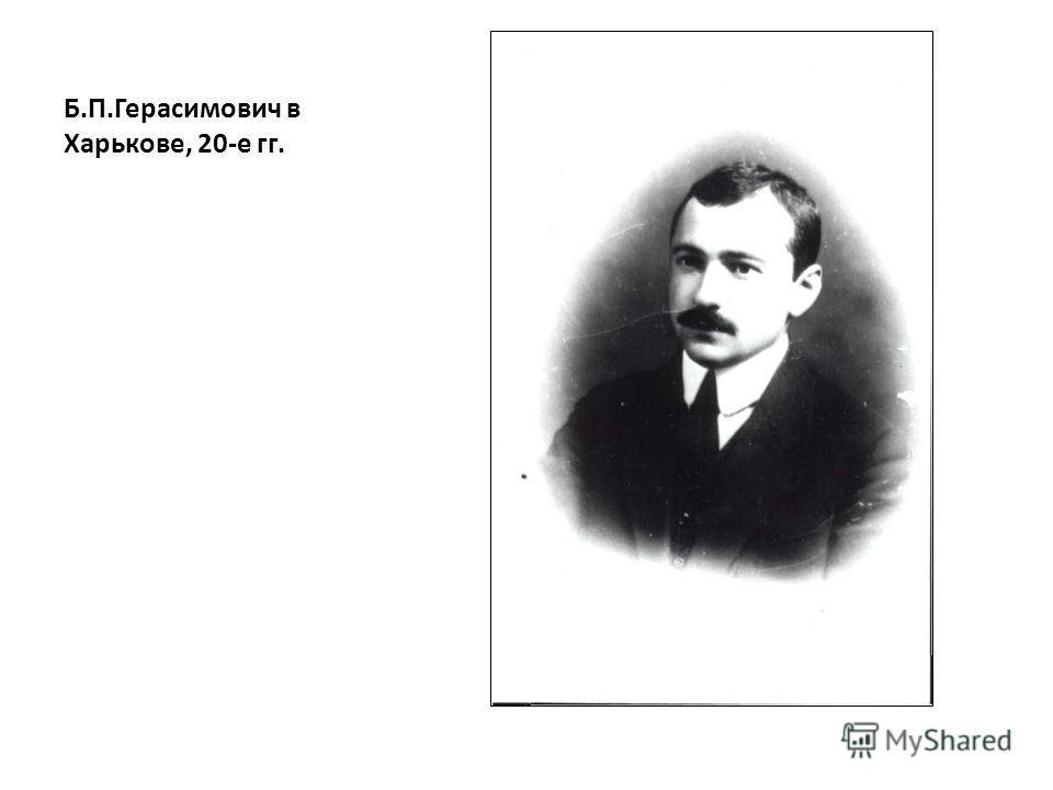 Б.П.Герасимович в Харькове, 20-е гг.