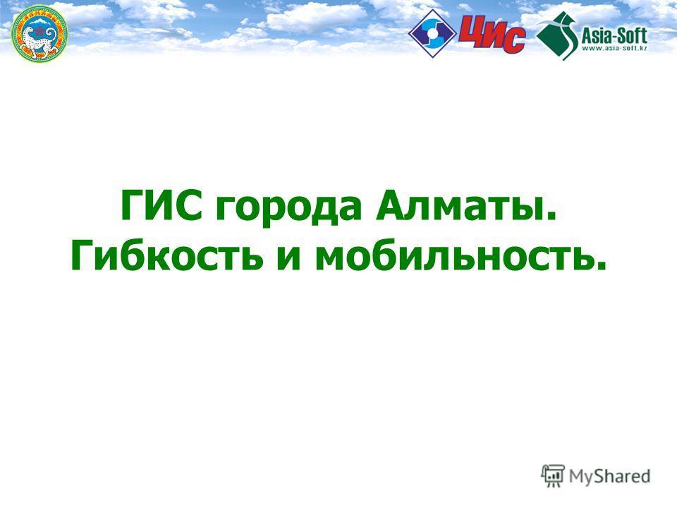 ГИС города Алматы. Гибкость и мобильность.