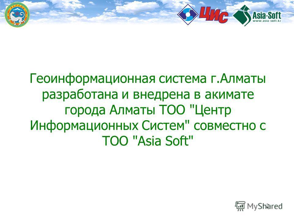 Геоинформационная система г.Алматы разработана и внедрена в акимате города Алматы ТОО Центр Информационных Систем совместно с ТОО Asia Soft 2