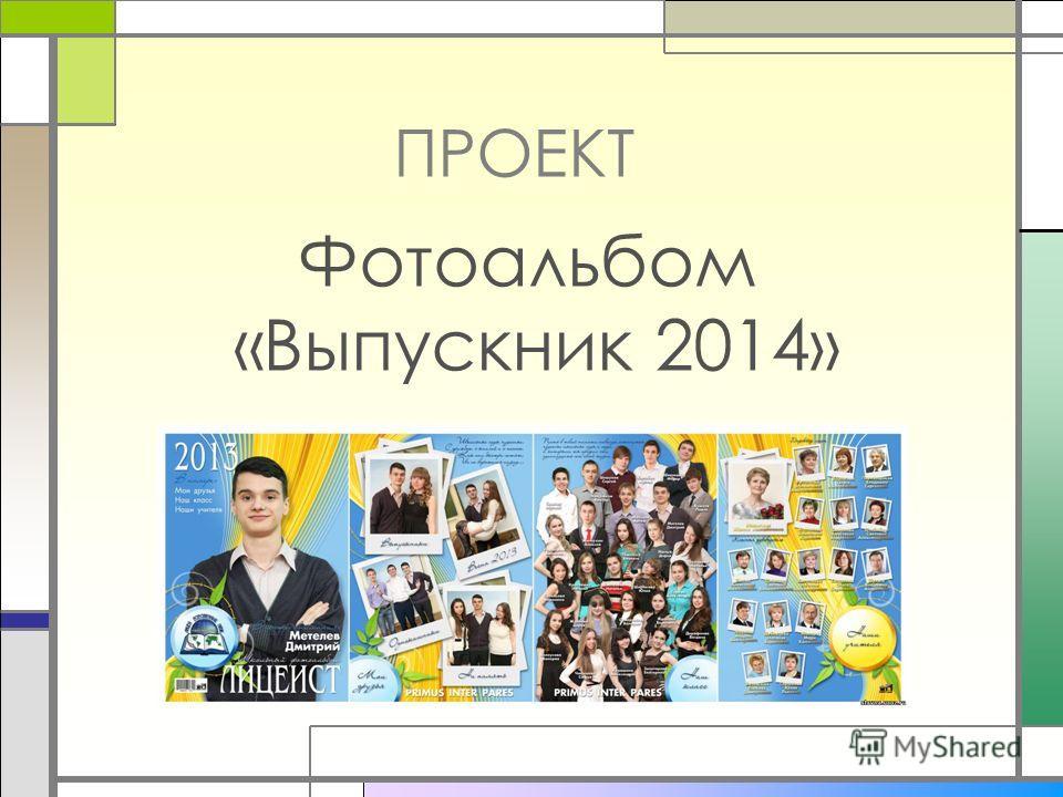 Фотоальбом «Выпускник 2014» ПРОЕКТ
