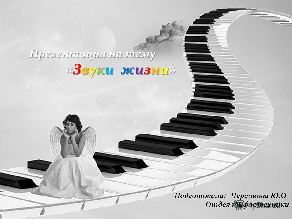 Презентация на тему «Звуки жизни» «Звуки жизни» Подготовила: Черепкова Ю.О. Отдел тифлотехники