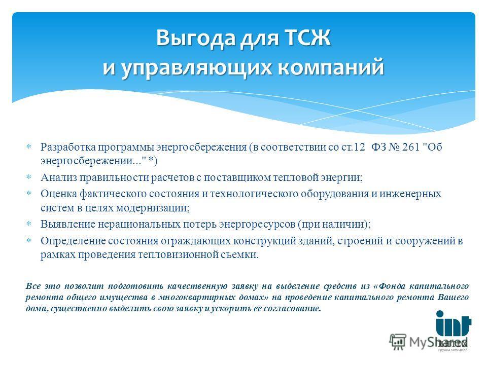 Разработка программы энергосбережения (в соответствии со ст.12 ФЗ 261