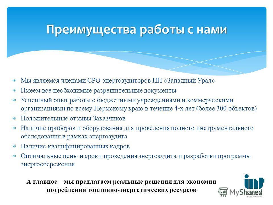 Мы являемся членами СРО энергоаудиторов НП «Западный Урал» Имеем все необходимые разрешительные документы Успешный опыт работы с бюджетными учреждениями и коммерческими организациями по всему Пермскому краю в течение 4-х лет (более 300 объектов) Поло