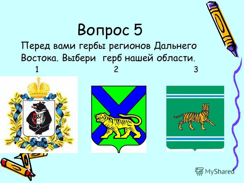 Вопрос 5 Перед вами гербы регионов Дальнего Востока. Выбери герб нашей области. 1 2 3