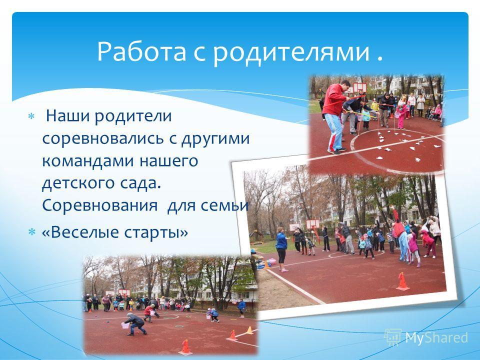 Работа с родителями. Наши родители соревновались с другими командами нашего детского сада. Соревнования для семьи «Веселые старты»