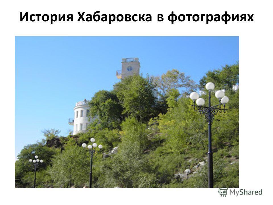 История Хабаровска в фотографиях