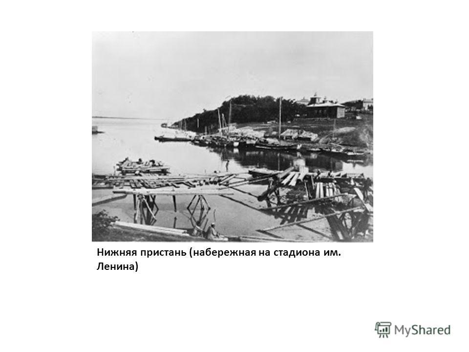 Нижняя пристань (набережная на стадиона им. Ленина)