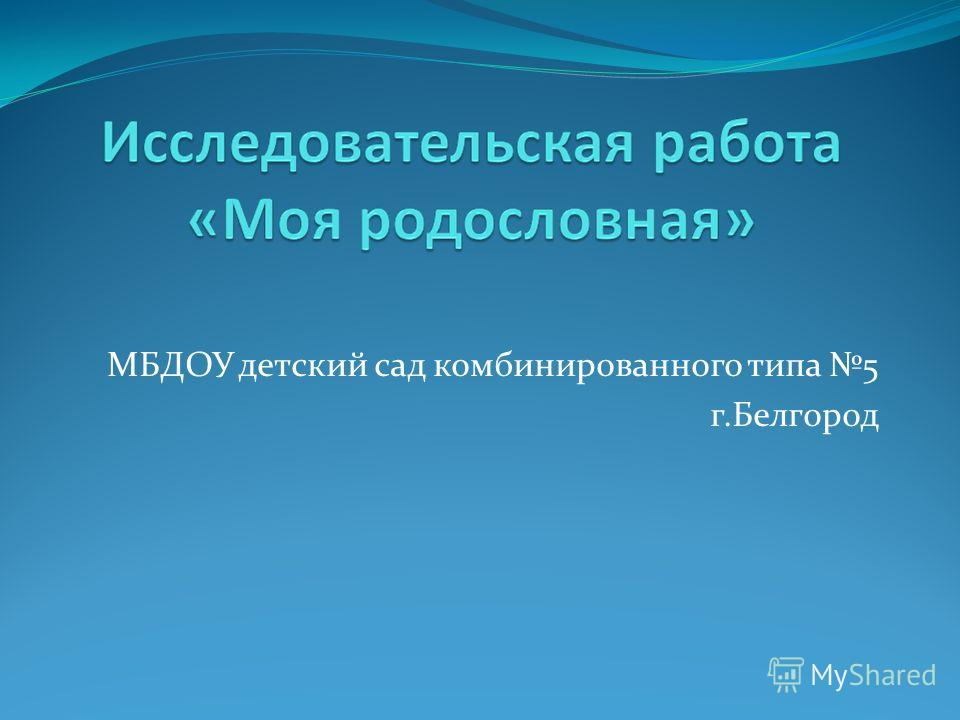 МБДОУ детский сад комбинированного типа 5 г.Белгород
