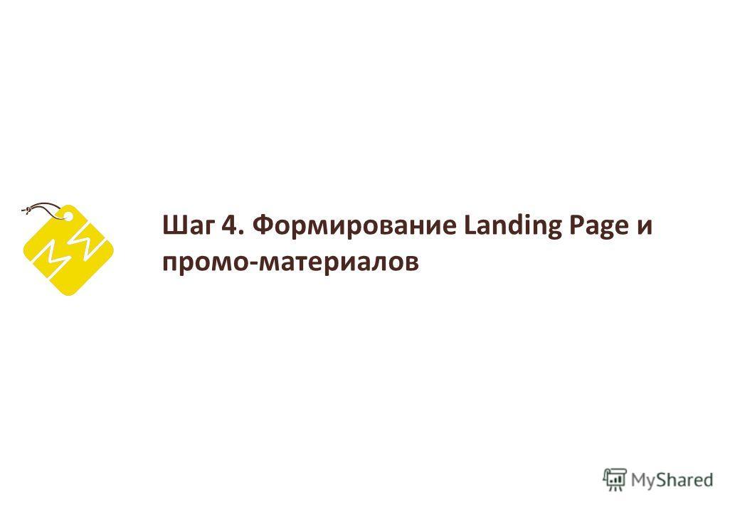 Шаг 4. Формирование Landing Page и промо-материалов