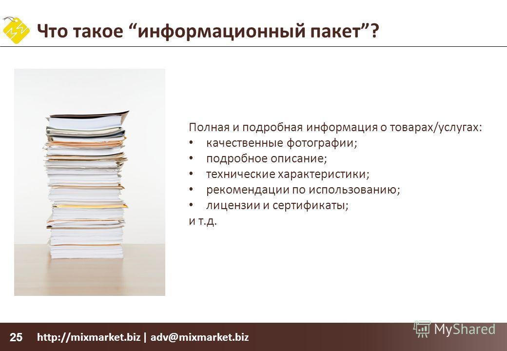 http://mixmarket.biz | adv@mixmarket.biz 25 Что такое информационный пакет? Полная и подробная информация о товарах/услугах: качественные фотографии; подробное описание; технические характеристики; рекомендации по использованию; лицензии и сертификат
