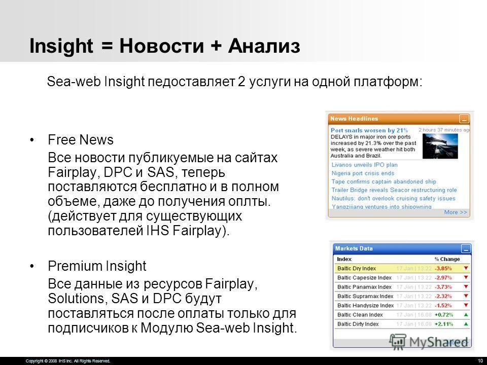 Copyright © 2008 IHS Inc. All Rights Reserved. 10 Free News Все новости публикуемые на сайтах Fairplay, DPC и SAS, теперь поставляются бесплатно и в полном объеме, даже до получения оплаты. (действует для существующих пользователей IHS Fairplay). Pre