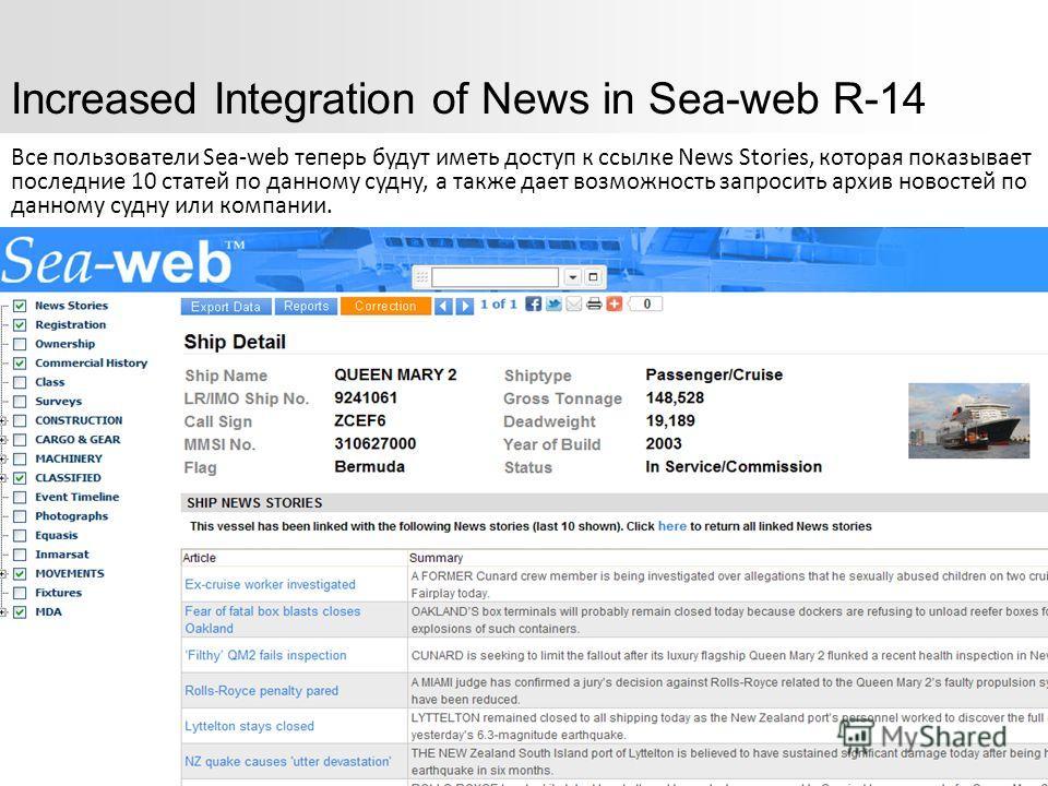 Copyright © 2008 IHS Inc. All Rights Reserved. 12 Increased Integration of News in Sea-web R-14 Все пользователи Sea-web теперь будут иметь доступ к ссылке News Stories, которая показывает последние 10 статей по данному судну, а также дает возможност