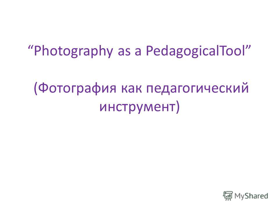 Photography as a PedagogicalTool (Фотография как педагогический инструмент)