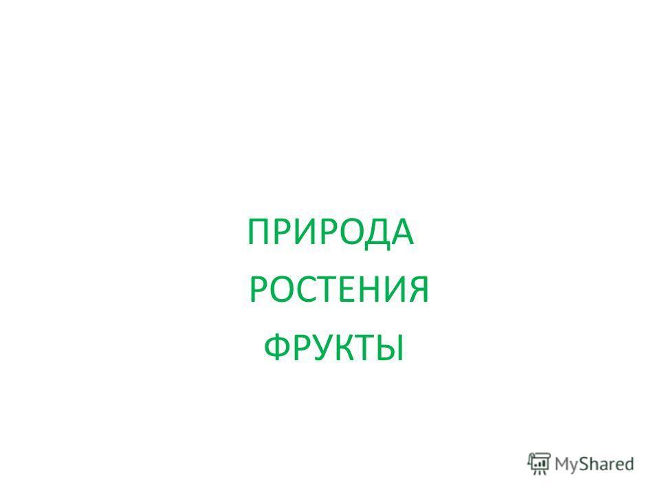 ПРИРОДА РОСТЕНИЯ ФРУКТЫ