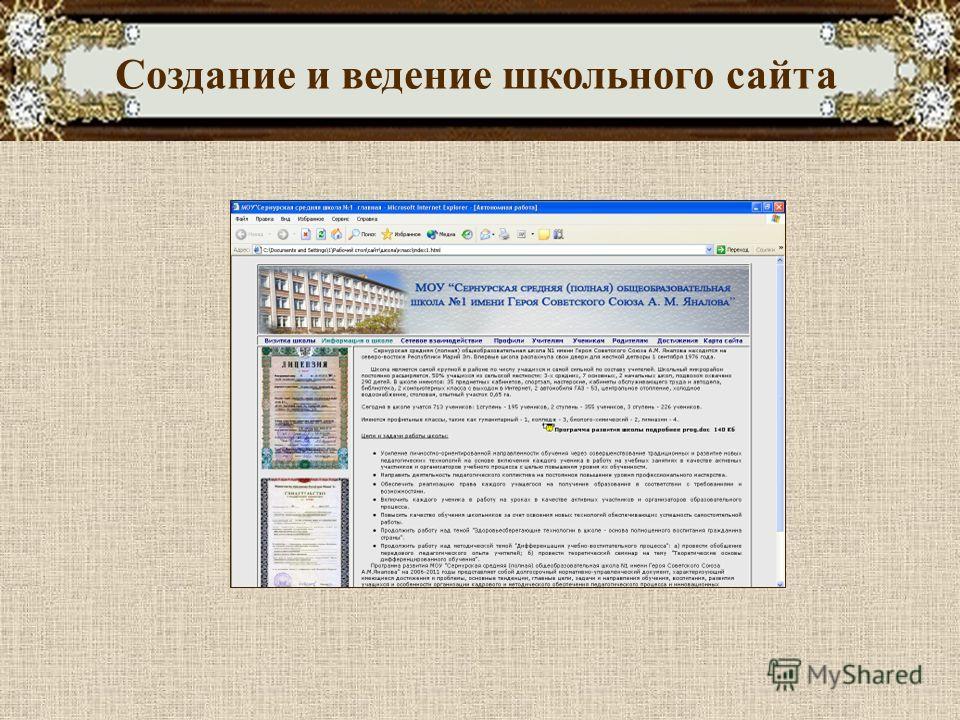 Создание и ведение школьного сайта