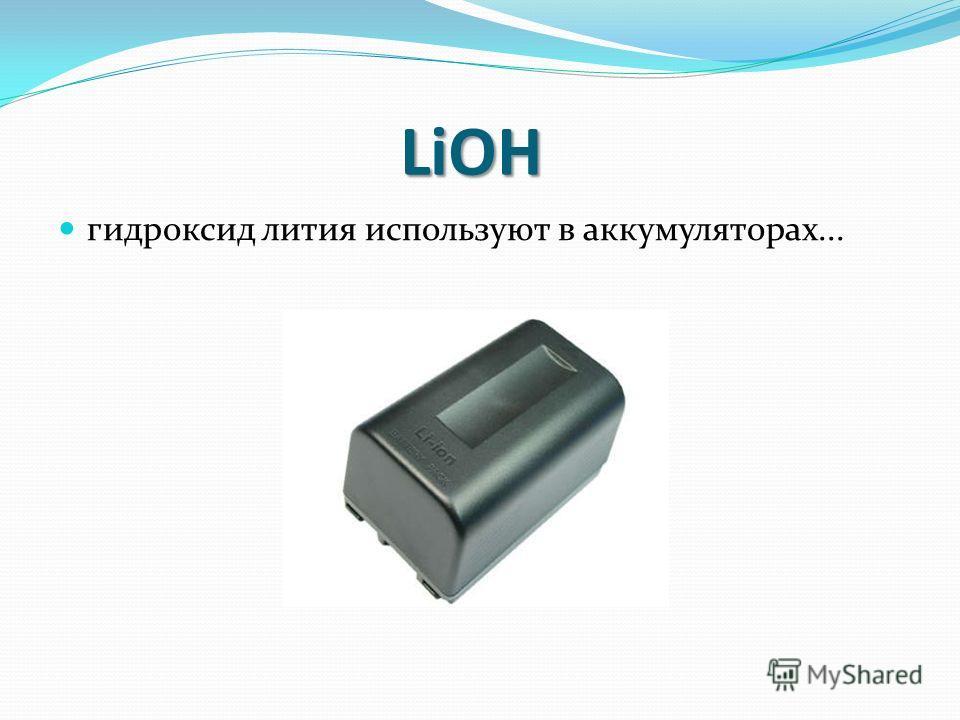LiOH гидроксид лития используют в аккумуляторах...