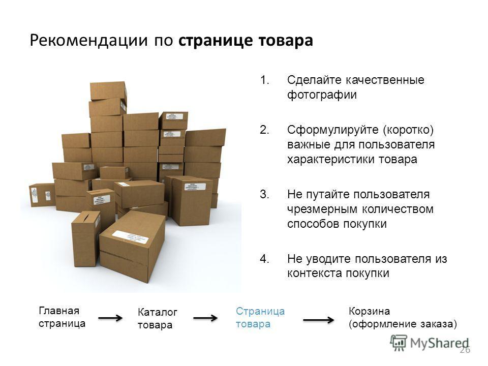 Рекомендации по странице товара 1. Сделайте качественные фотографии 2. Сформулируйте (коротко) важные для пользователя характеристики товара 3. Не путайте пользователя чрезмерным количеством способов покупки 4. Не уводите пользователя из контекста по