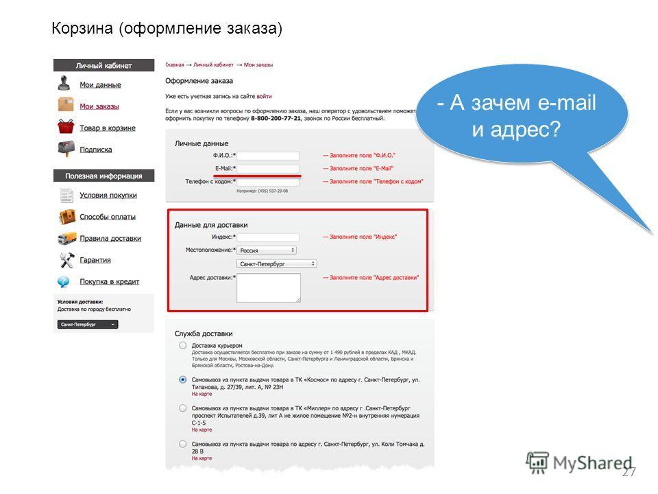 27 - А зачем e-mail и адрес? Корзина (оформление заказа)