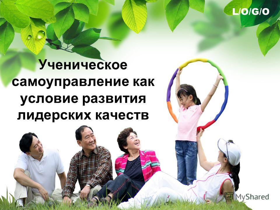 L/O/G/O Ученическое самоуправление как условие развития лидерских качеств